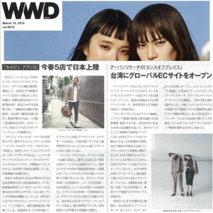 """3/19(月)発売  """"WWD Japan""""掲載"""